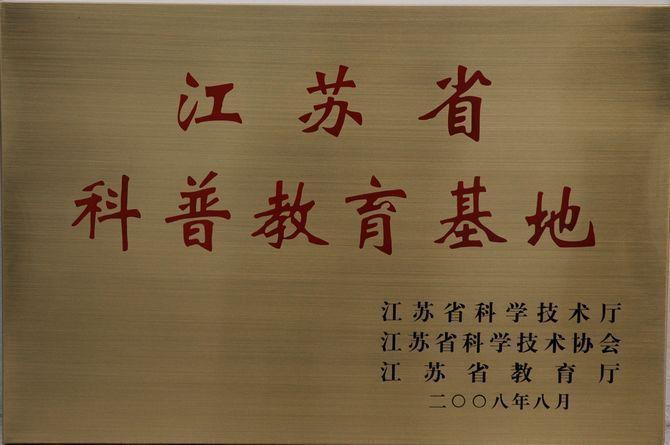 江苏省科普教育基地