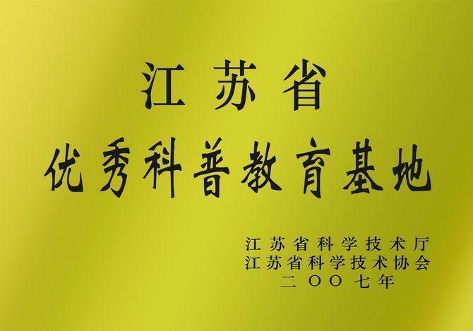 江苏省优秀科普教育基地奖牌