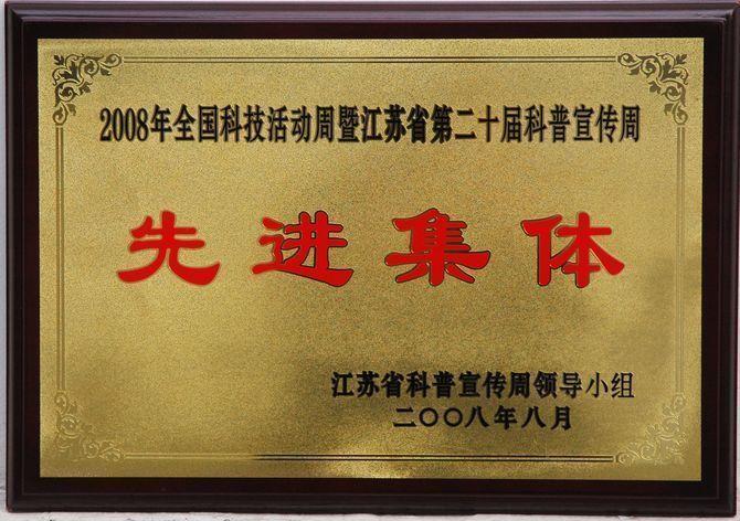2008年全国科技活动周暨江苏省第二十届科普宣传周先进集体