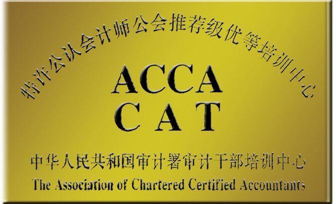 ACCA CAT 特许公认会计师公会推荐级优等培训中心