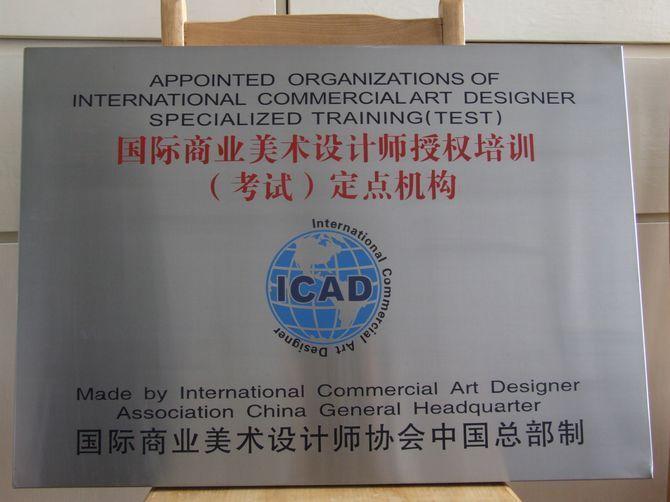 国际商业美术设计师授权培训(考试)定点机构