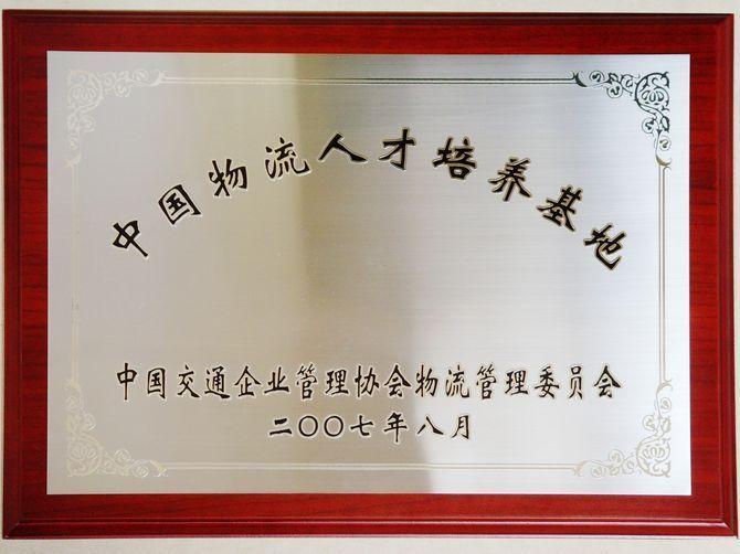 中国物流人才培养基地