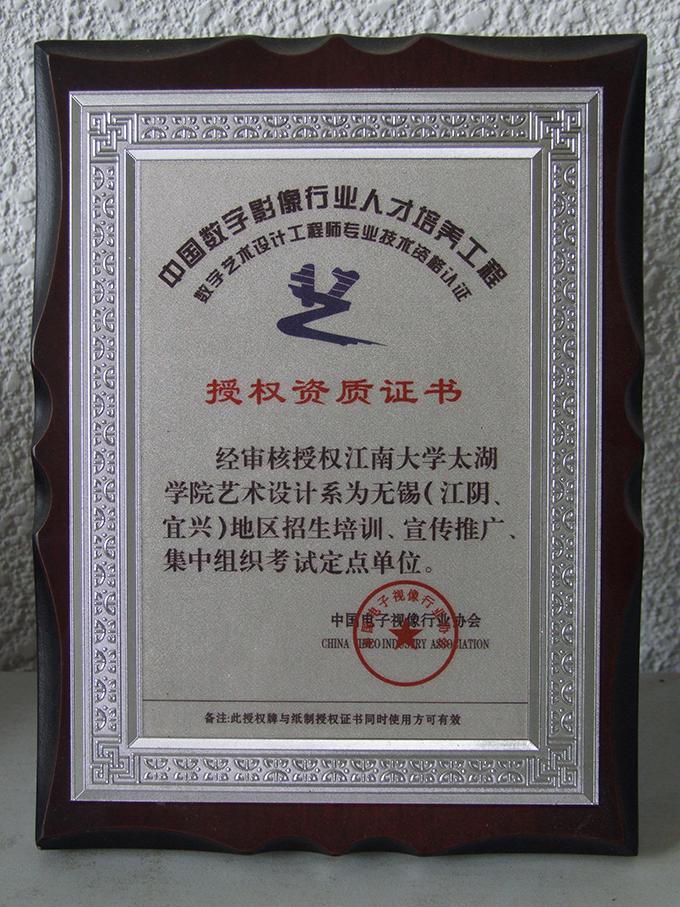 中国数字影像行业人才培养工程数字艺术设计工程师专业技术资格认证授权资历证书