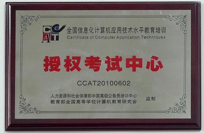 全国信息化计算机应用技术水平教育培训授权考试中心
