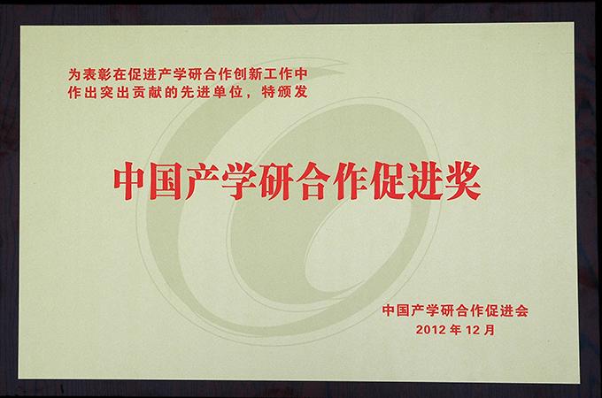 中国产学研合作促进奖