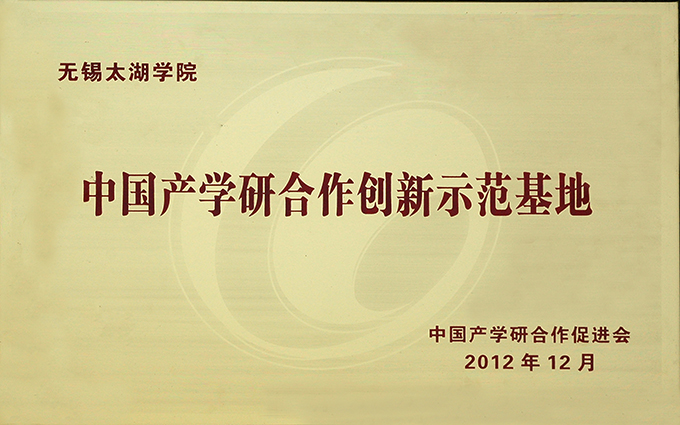 中国产学研合作创新示范基地
