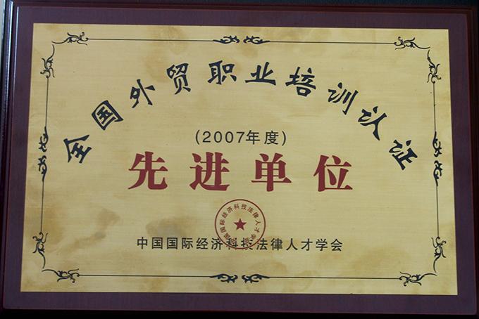 全国外贸职业培训认证(2007年度)先进单位