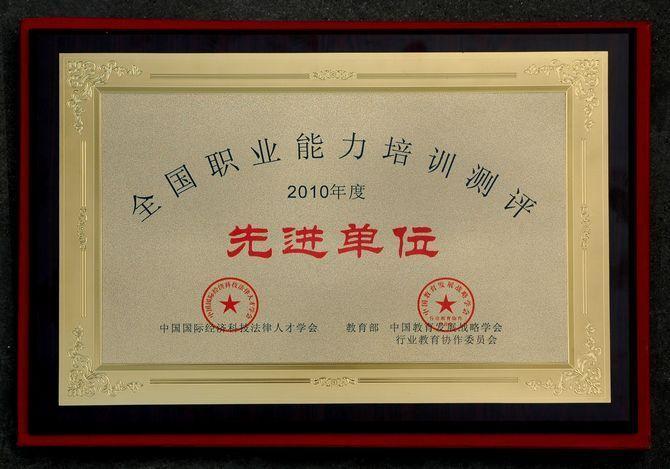 2010年度全国职业能力培训测试先进单位