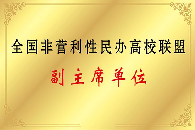 全国非营利性民办高校联盟副主席单位