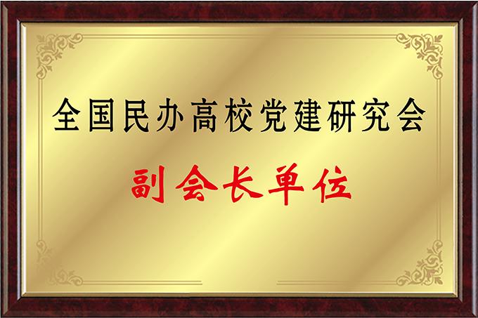 全国民办高校党建研究会副会长单位
