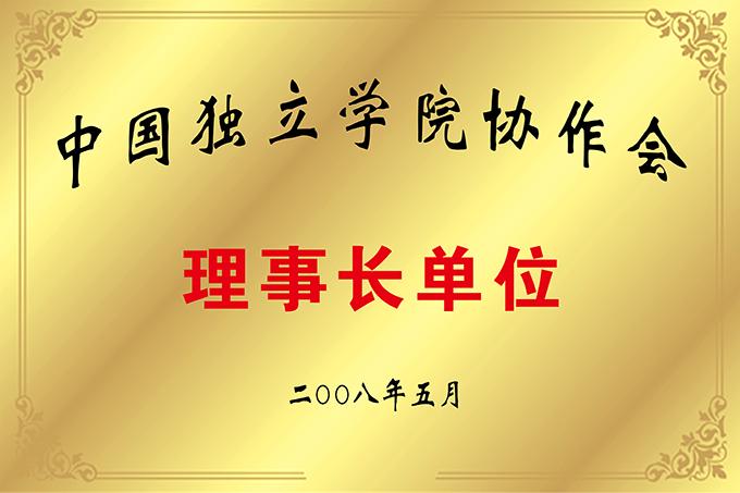 中国独立学院协作会理事长单位