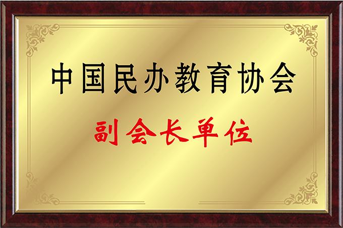 中国民办教育协会副会长单位