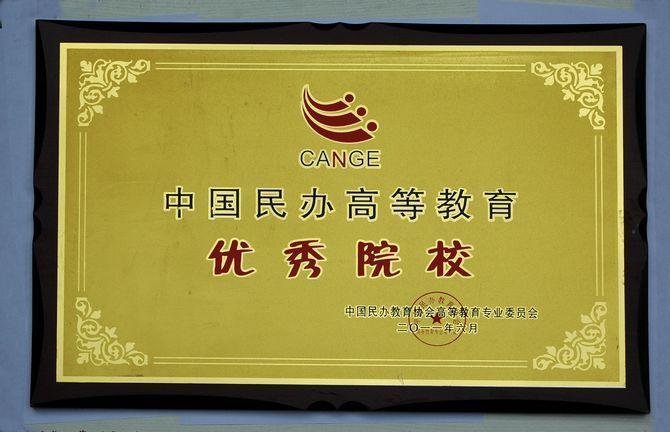 中国民办高等教育优秀院校